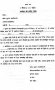 rules:bihar:rti-applicaton-receipt-form.png